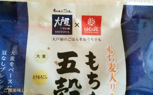 五種類入りの雑穀米