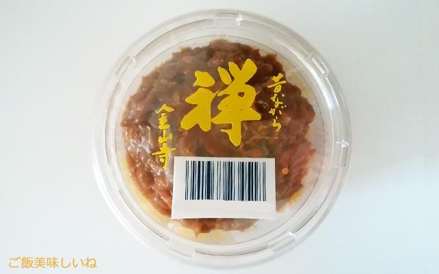 金山寺味噌・市販の物