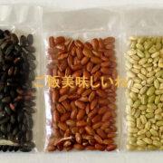 古代米3種類